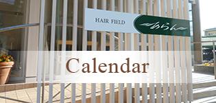 宝塚の美容室・エステサロン「あらん」 カレンダー