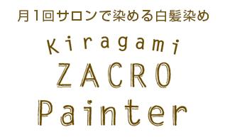 宝塚の美容室・エステサロン「あらん」ザクロぺインター